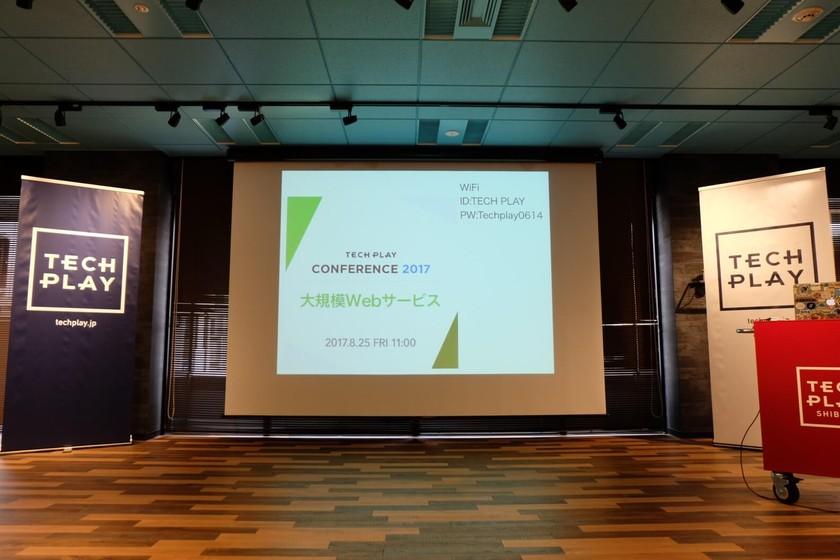 【レポート】ビッグデータを活用したWebサービスのマーケティング:大規模Webサービス[第1部] - TECH PLAY Conference 2017