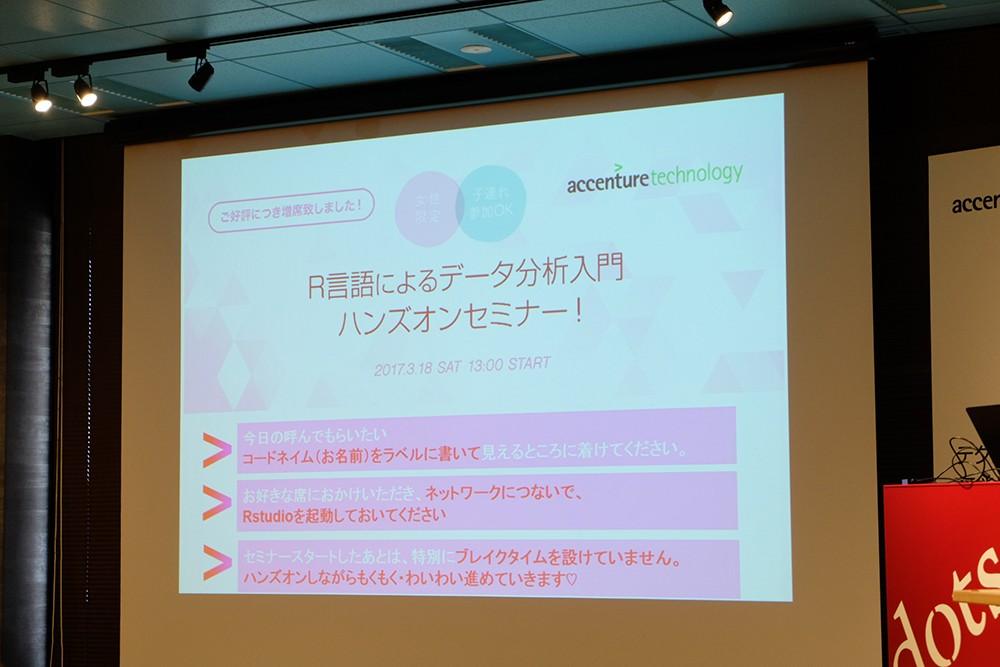 【イベント】【女性限定】 R言語によるデータ分析入門、ハンズオンセミナー!