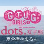 GTUG Girlsさんと夏合宿 in 房総 #dotsgirls #gtuggirls