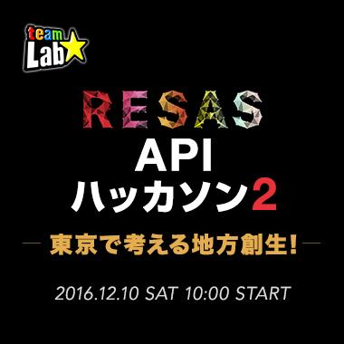 東京で考える地方創生!RESAS API ハッカソン 2
