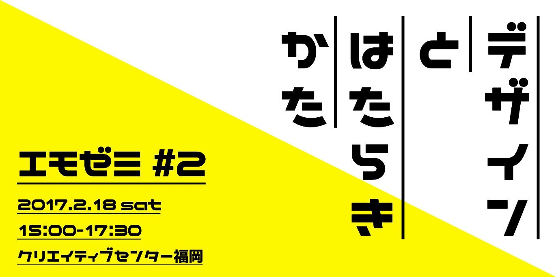 【福岡】エモゼミ#2 デザイン と はたらきかた