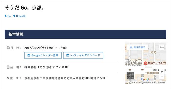 初夏の京都でGo言語を勉強しませんか?