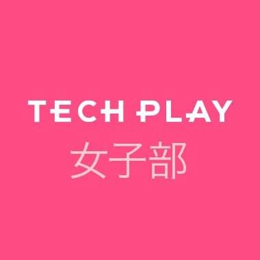 第27回 TECH PLAY女子部もくもく会  #techplaygirls