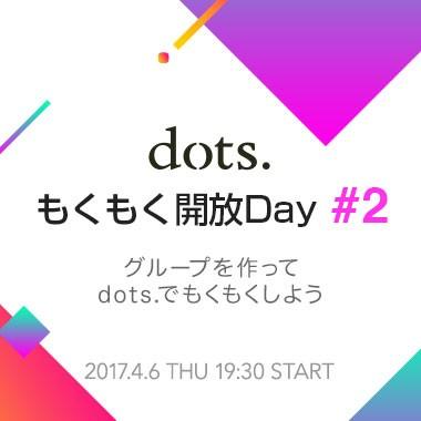 dots.もくもく開放Day #2 〜 グループを作ってdots.でもくもくしよう 〜