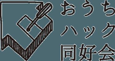 おうちハック発表会 #5