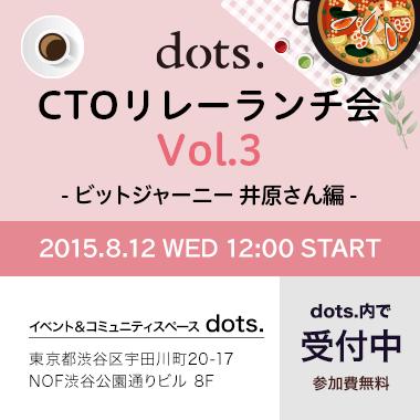 dots. CTOリレーランチ会 Vol.3 − ビットジャーニー 井原さん編 −