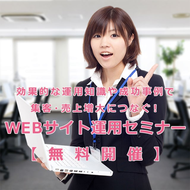 【名古屋開催】効果的な運用知識や成功事例で集客・売上増大につなぐ 【無料】WEBサイト運用セミナー