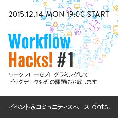 Workflow Hacks! #1