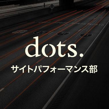 dots.サイトパフォーマンス部 創立記念 LT大会 誰でも歓迎♪