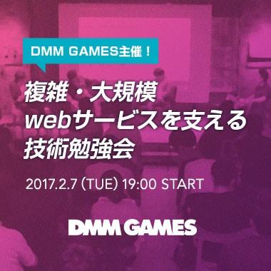 【さらに増枠致しました!】【DMM GAMES主催!】「複雑・大規模webサービスを支える技術勉強会」