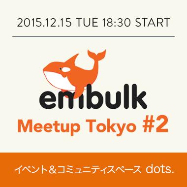 Embulk Meetup Tokyo #2