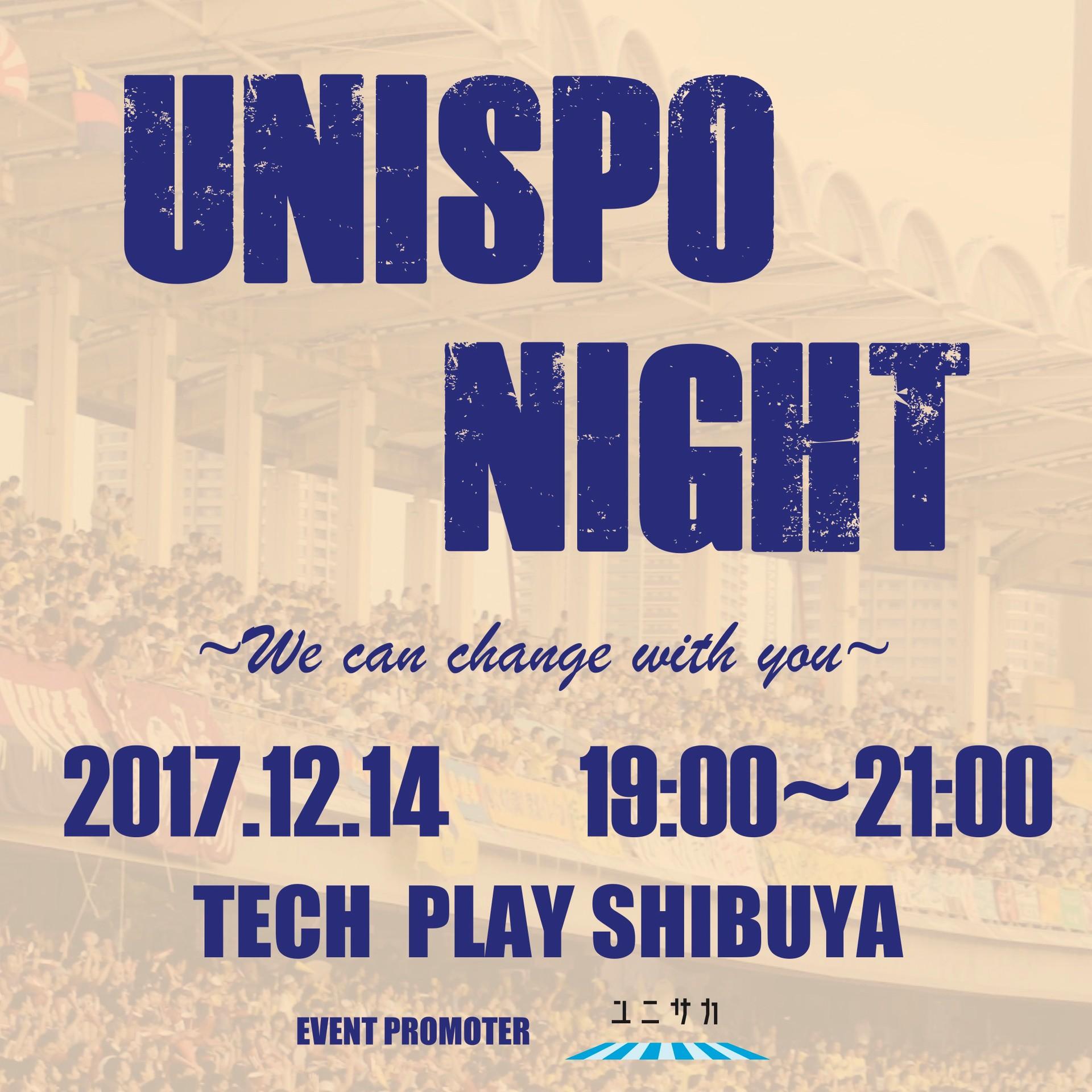 【学生限定・友人招待で参加費無料!】UNISPO NIGHT (Round1)~学生のアクションがスポーツ界を変える~