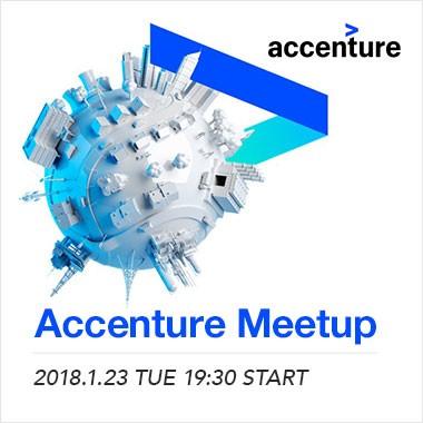 【人気の為、最終増枠!100→200名!】実例から紐解く - IoT、ARのその先へ、インダストリーX.0 がもたらす世界 - #Accenture Meetup
