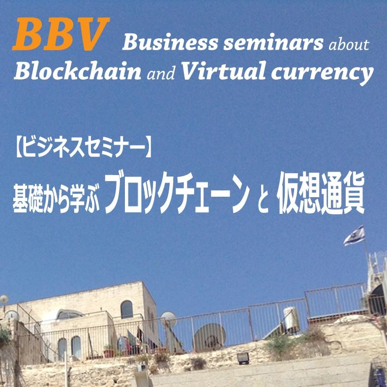 第15回【ビジネスセミナー】基礎から学ぶブロックチェーンと仮想通貨 ブロックチェーンがよ~くわかるセミナーⅠ ~ビットコインから見たブロックチェーン~