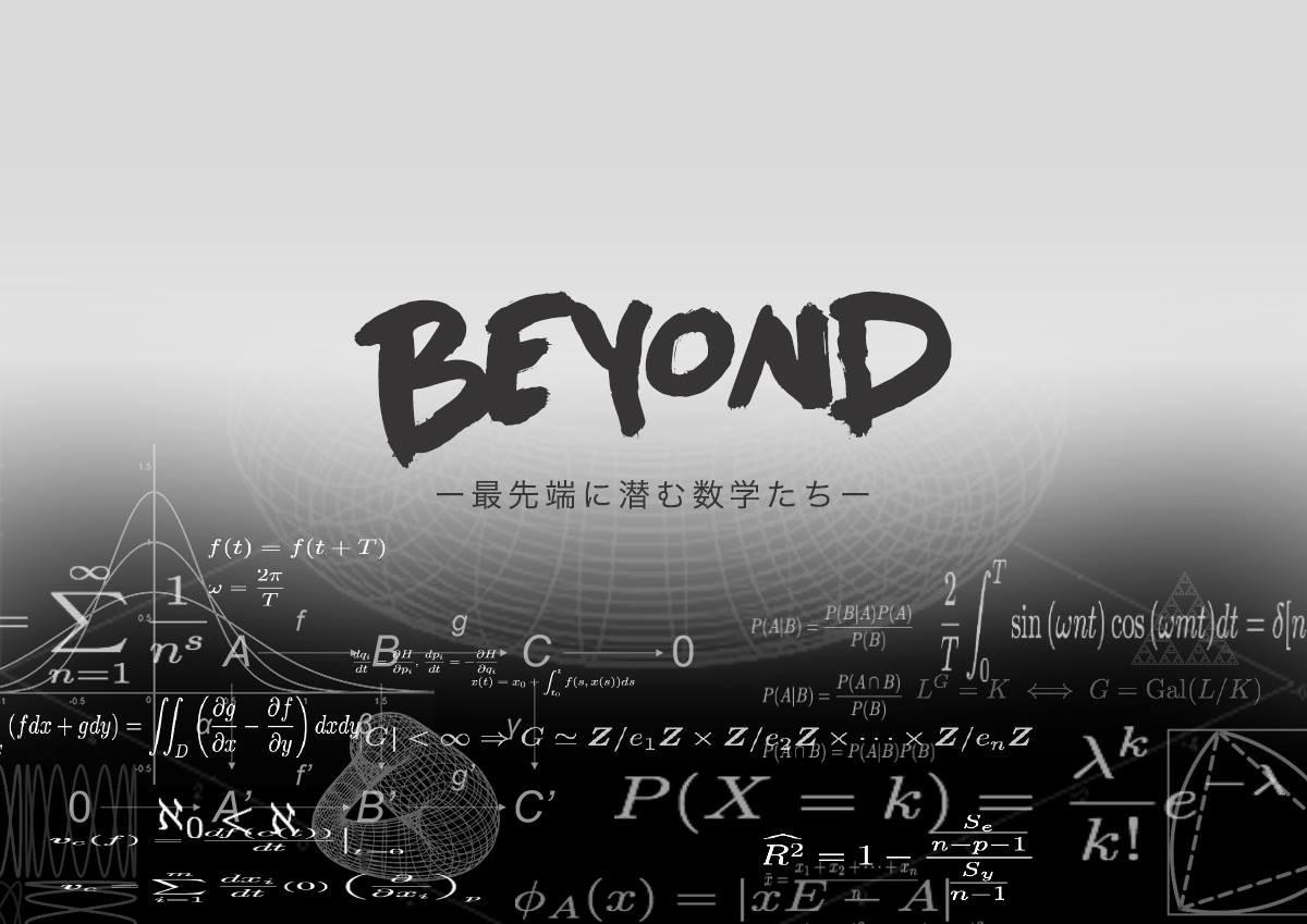 【可視化 × 数学】第2回 BEYOND 〜最先端に潜む数学たち〜(E2D3代表 五十嵐康伸様)