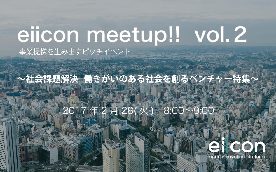 eiicon Meetup!! vol.2 事業提携を生み出すピッチイベント ~社会課題解決   働きがいのある社会を創るベンチャー特集〜
