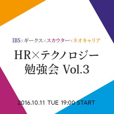 【IBS×ギークス×スカウター×ネオキャリア】HR×テクノロジー勉強会 Vol.3