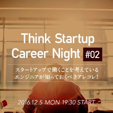 Think Startup Career Night#02  スタートアップで働くことを考えているエンジニアが知っておくべきアレコレ!