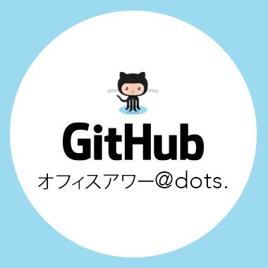 GitHub オフィスアワー@dots.