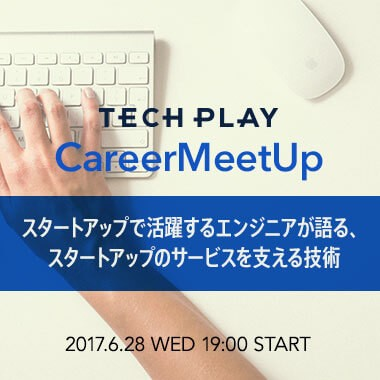 【TECH PLAY Career Meetup】スタートアップで活躍するエンジニアが語る、スタートアップのサービスを支える技術