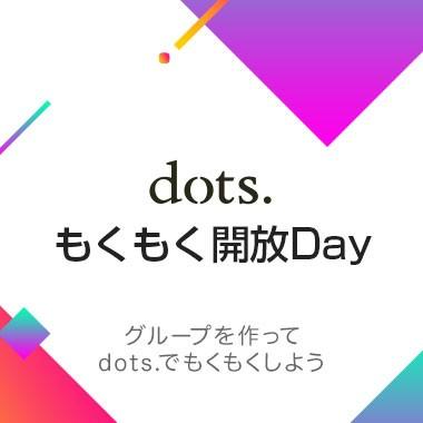 dots.もくもく開放Day #4 〜 グループを作ってdots.でもくもくしよう 〜