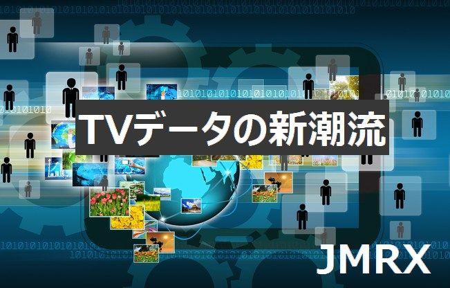 TV関連データの新しい取組み【TVデータの新潮流】JMRX勉強会