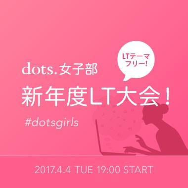 【増枠の増枠♡】dots.女子部- 新年度LT大会!#dotsgirls