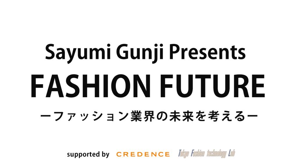 編集者 軍地彩弓氏Presents『FASHION FUTURE』VOL.2 ★ファッションテックの未来は何処へ