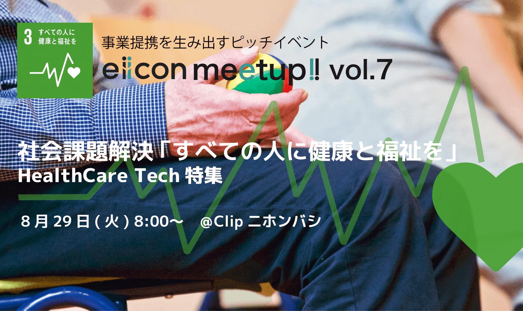 eiicon meet up!!  vol.7 ~社会課題解決 「すべての人に健康と福祉を」HealthCare Tech特集~