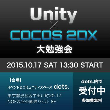 [満員により20名増席中!]Unity x Cocos2d-x大勉強会