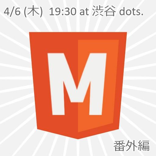 4月6日(木)開催【番外編】MoquMoquCOM@渋谷 dots.【もくもく会】