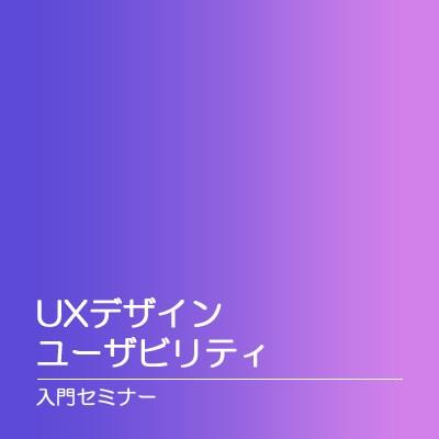 【大阪】UXデザイン/ユーザビリティ入門セミナー