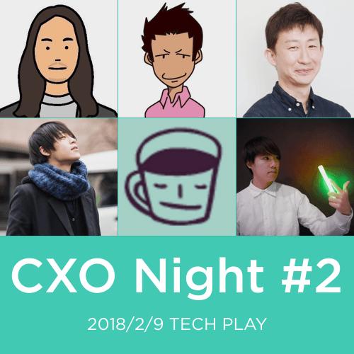 スタートアップにCXOが必要な理由 - CXO Night #2 by TECH PLAYデザイナー部