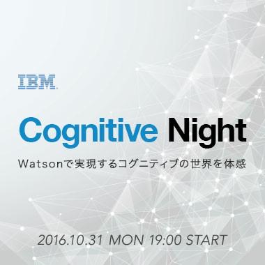 【満席につき増席】Cognitive Night 〜 IBM Watsonで実現するコグニティブの世界を体感★