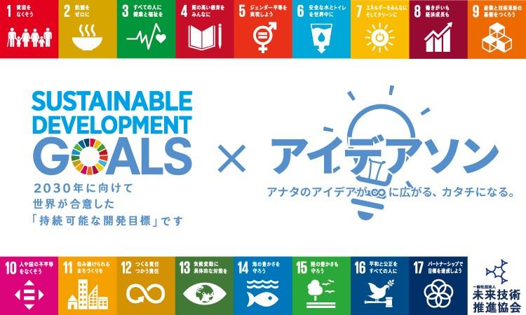 【未来技術推進協会】アイデアソン 『SDGs×未来技術』