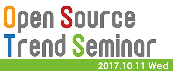 Open Source Trend Seminar
