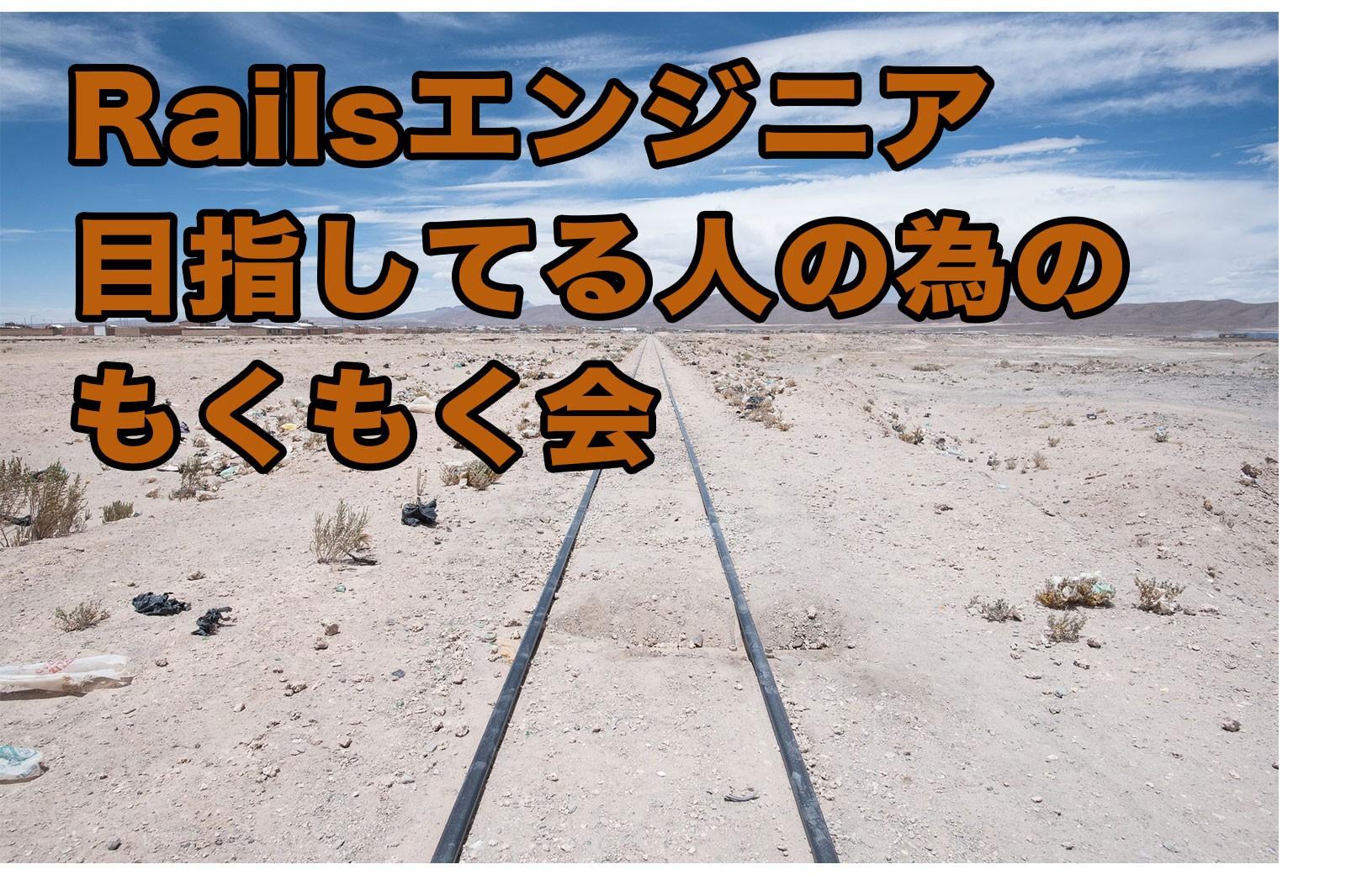 [2017/12/16] Railsエンジニア目指してる人の為のもくもく会 @渋谷 #4