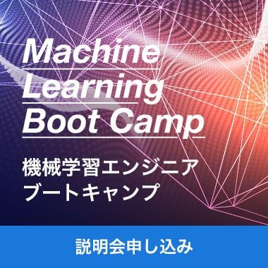 機械学習エンジニア ブートキャンプ<説明会>