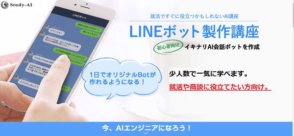LINEボット製作講座~【初心者向け】イキナリAI会話ボットを作成。 就活や商談ですぐに役立つかもしれないAI講座~