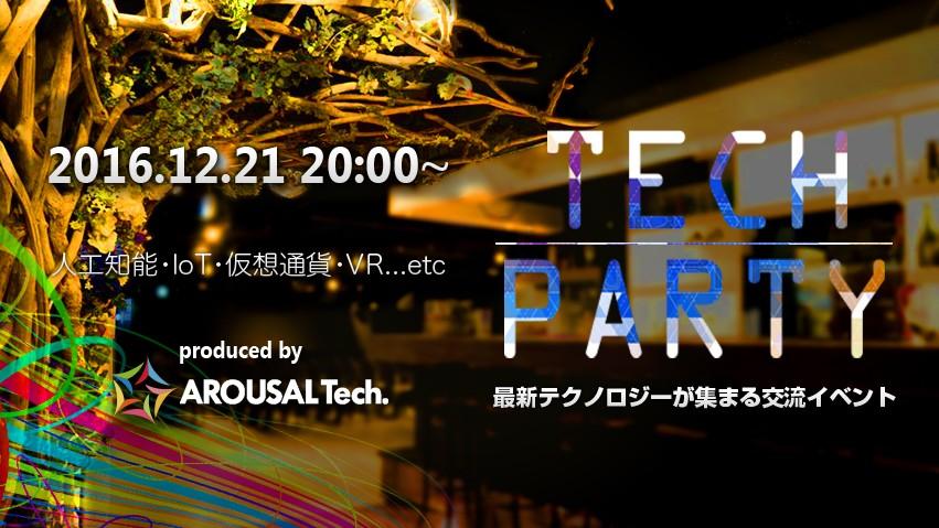 【現在188名参加申込!】TECH PARTY 2016年を締める忘年会イベント!