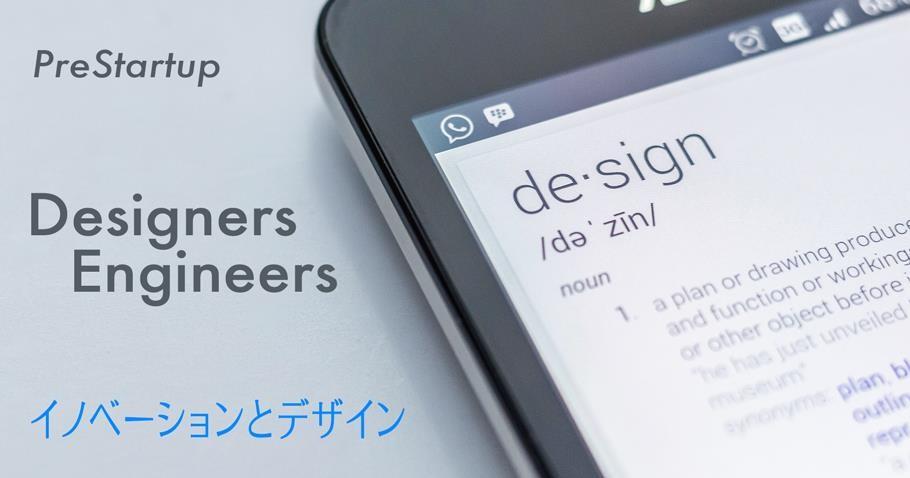 Designer&Engineerのための新キャリアのすゝめ@PreStartup