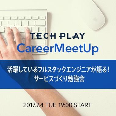 【TECH PLAY Career Meetup】活躍しているフルスタックエンジニアが語る!サービスづくり勉強会