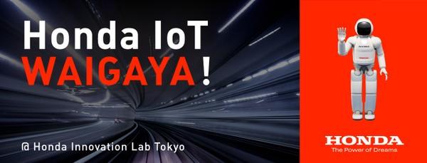 Honda IoT WAIGAYA ! #5〜先進安全運転支援システム Honda SENSING が映し出す未来