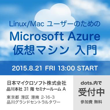 Linux/Mac ユーザーのための Microsoft Azure 仮想マシン 入門
