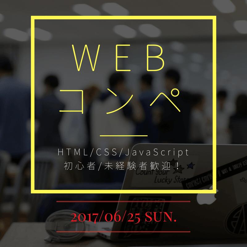 【初心者歓迎!賞金5万円!】HTML/CSS/JaveScriptで挑むWebコンペ!【MoquMoquCOM】