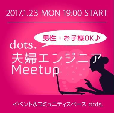 [子連れOK]夫婦エンジニアMeetup presented by dots.女子部