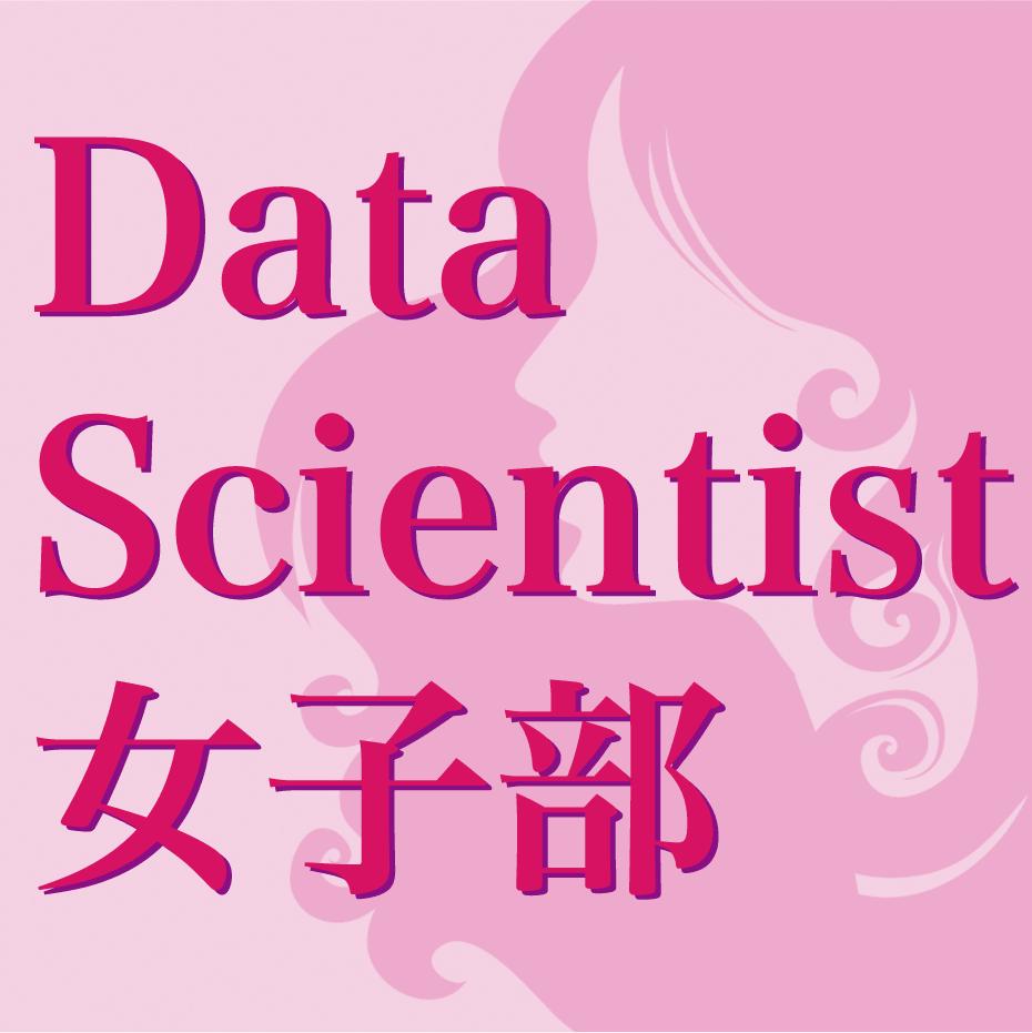 データサイエンティスト女子部