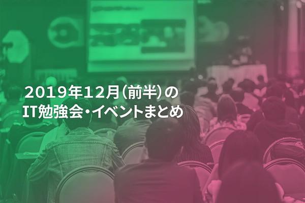 12月(前半)に開催する注目のIT勉強会・イベントまとめ 42選