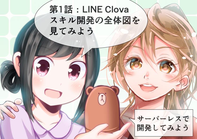 マンガでわかるLINE Clova開発 1話「どんな仕組みで動くの? サーバーレスって何?」
