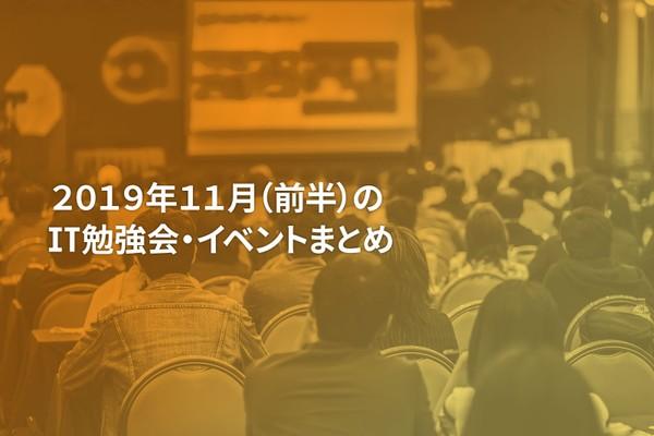 11月(前半)に開催する注目のIT勉強会・イベントまとめ 39選